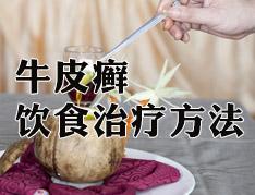 牛皮癣的饮食疗法!