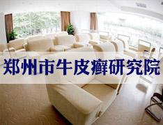 郑州市银屑病研究所是不是莆田系医院