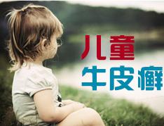 儿童牛皮癣病因是什么?
