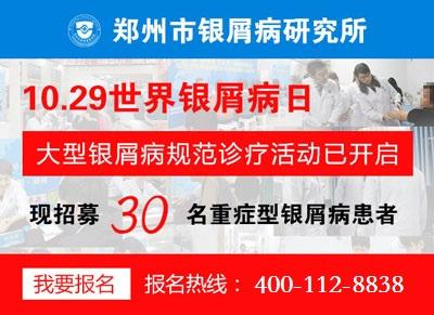 倒计时!世界银屑病日大型会诊活动 仅限10.29